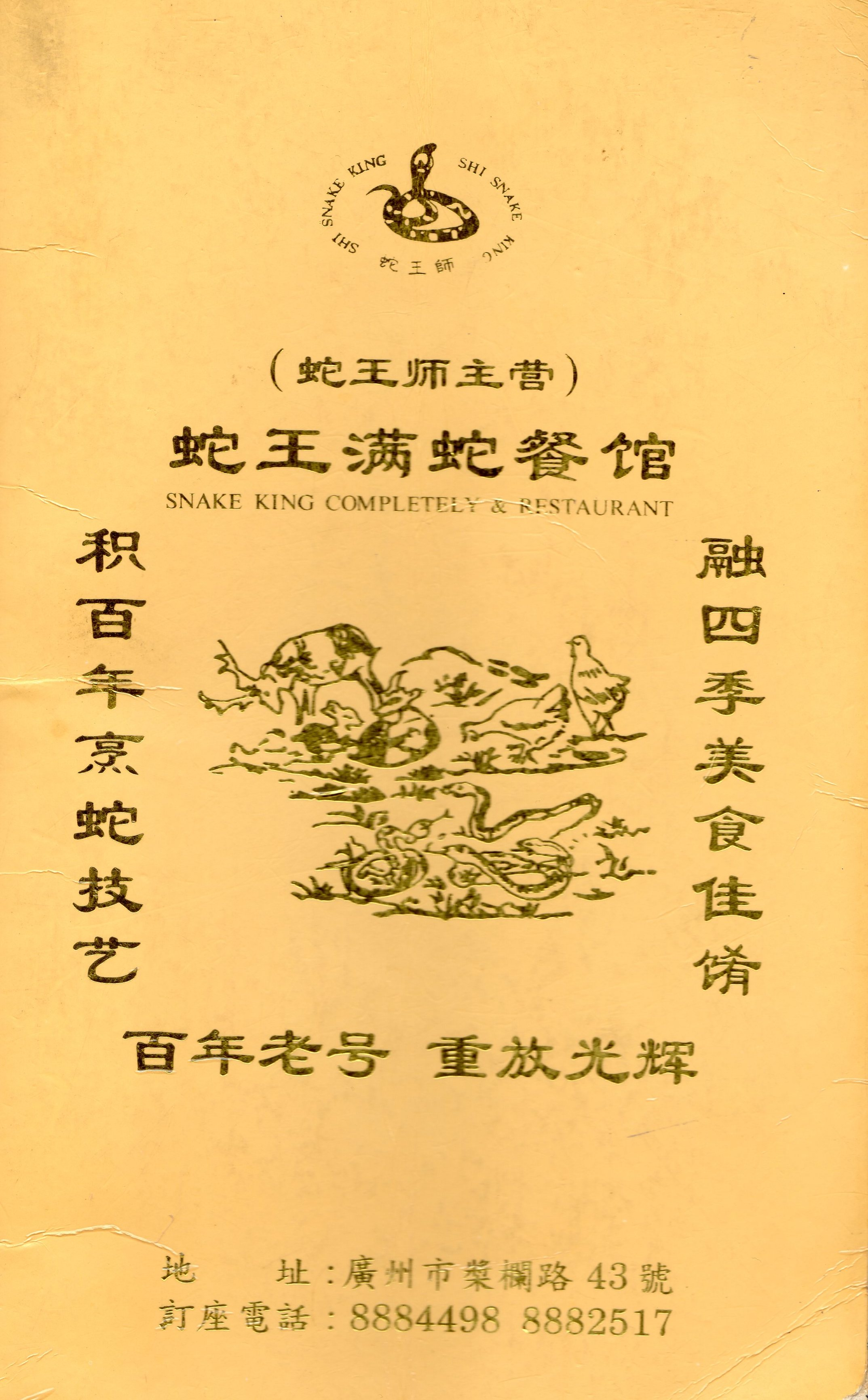 Cantonese Snake Restaurant Menu Cover